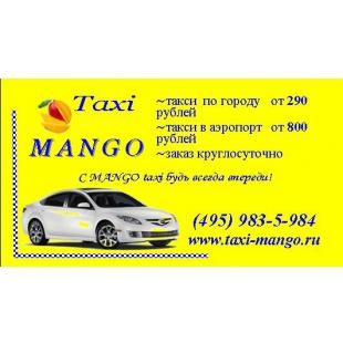 Какое Такси Дешевле