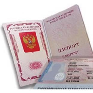 Оформление загранпаспорта :: Деловые услуги :: Доска объявлений