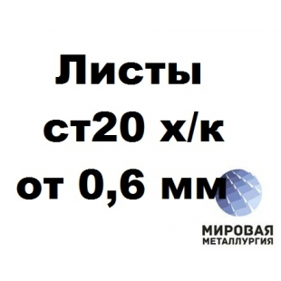 Сталь 20 лист 0.6-3.0мм ГОСТ 16523-97 ГОСТ 19904-90 холоднокатаный
