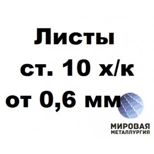 Сталь 10 лист 0.6-3.0мм ГОСТ 16523-97 ГОСТ 19904-90 холоднокатаный