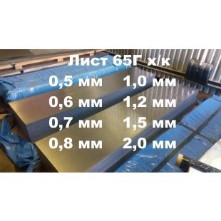 Лист 65Г толщина 0,5 - 2 мм хк по ГОСТ