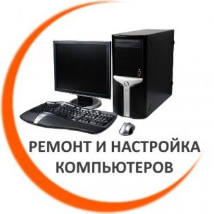 Ремонт Компьютеров в сосново