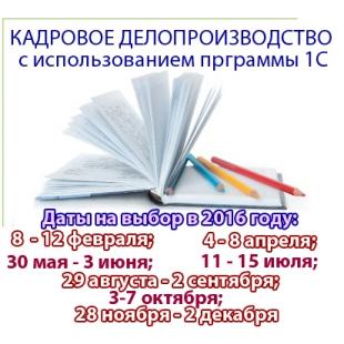 1с курсы повышения квалификации санкт петербург порядку, что делал