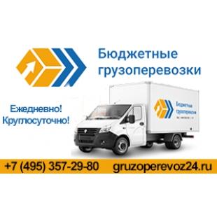 Грузовые перевозки по Москве и МО