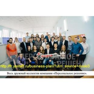 Покупайте франшизу по услугам грузчиков и зарабатывайте 150 000 рублей в месяц уже через 28 дней.