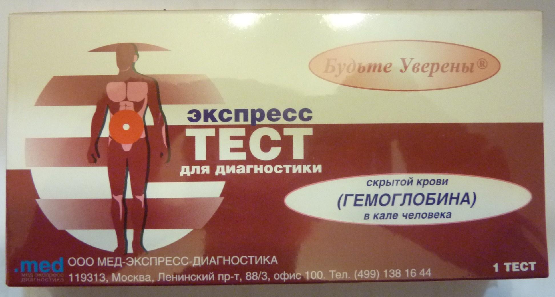 Анализ крови рой 1 фотография