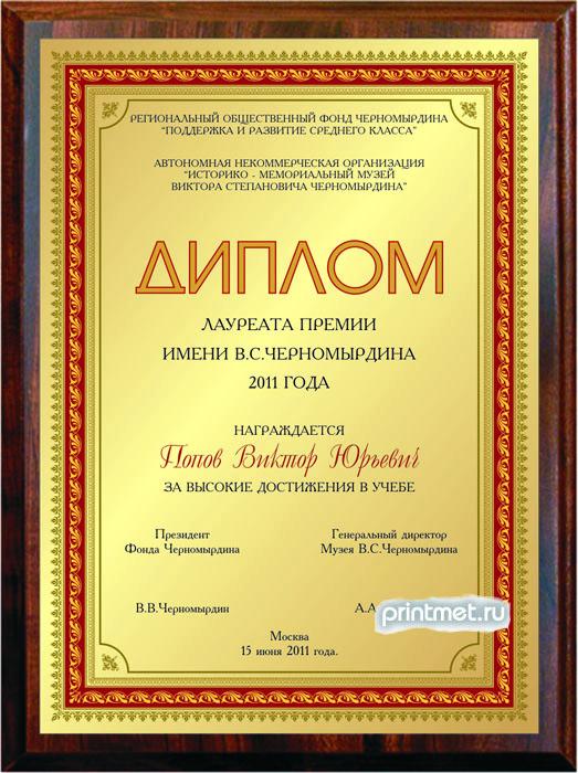 Настоящий диплом