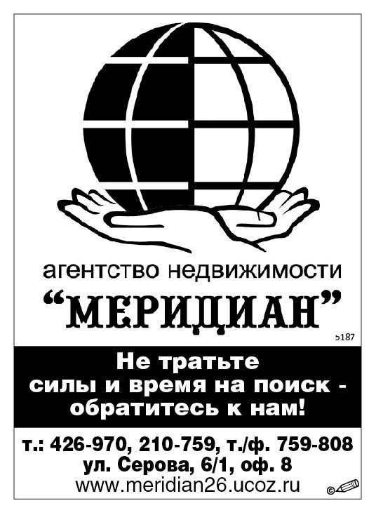 Агентство недвижимости меридиан в москве