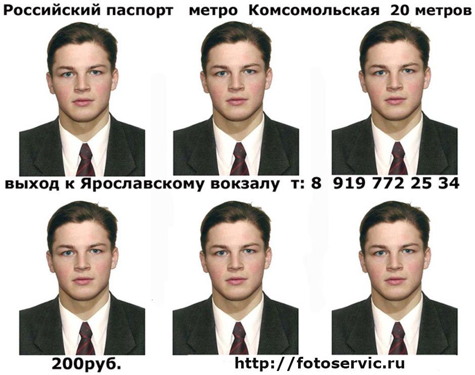 Фото На Паспорт Одежда