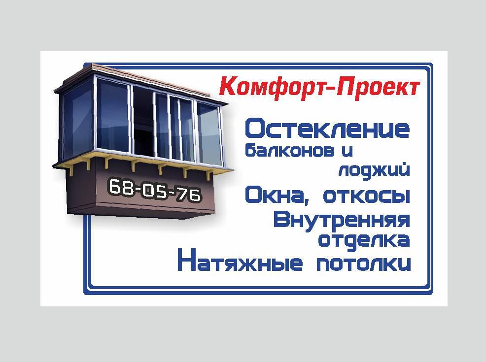 Балконы и лоджии :: окна и балконы :: доска объявлений.