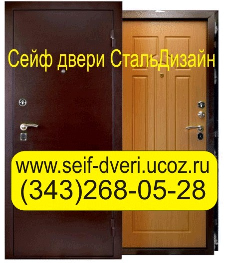 заказать железные двери сейф