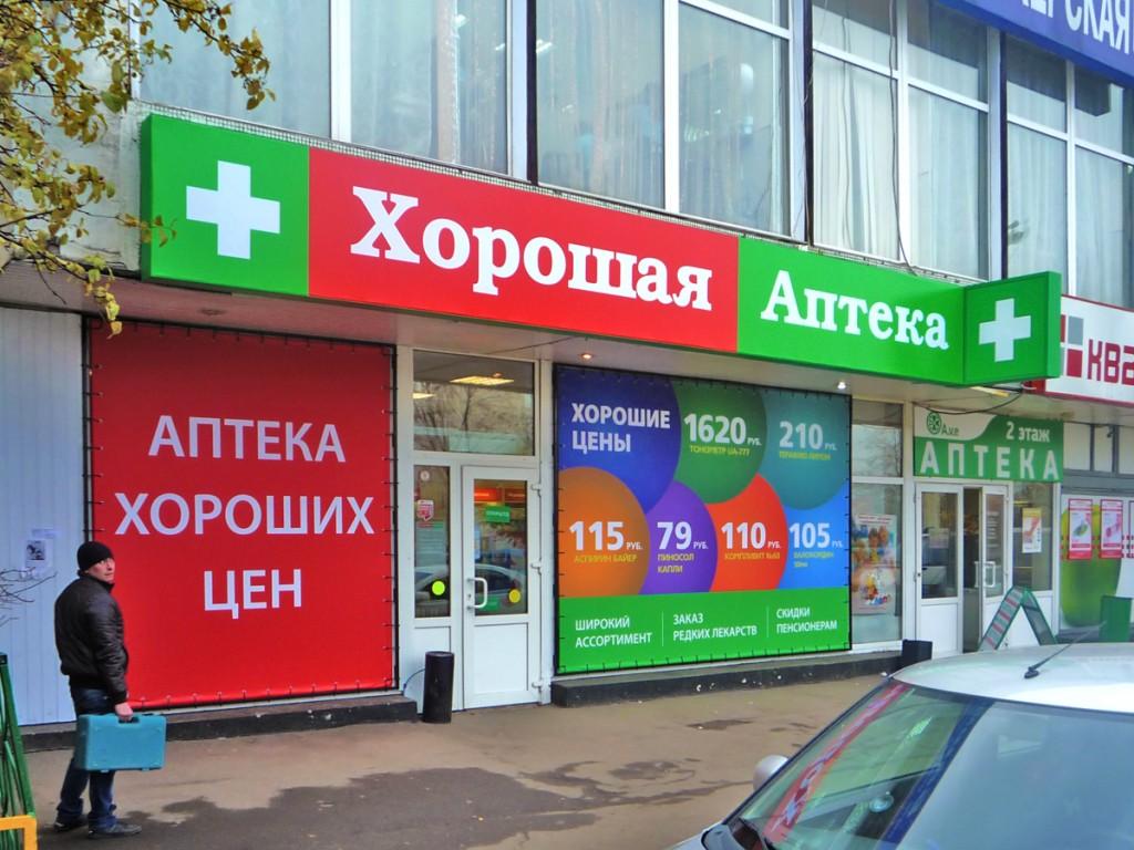 Женских аксессуаров какие существуют интернет аптеки в красноярске мятежной