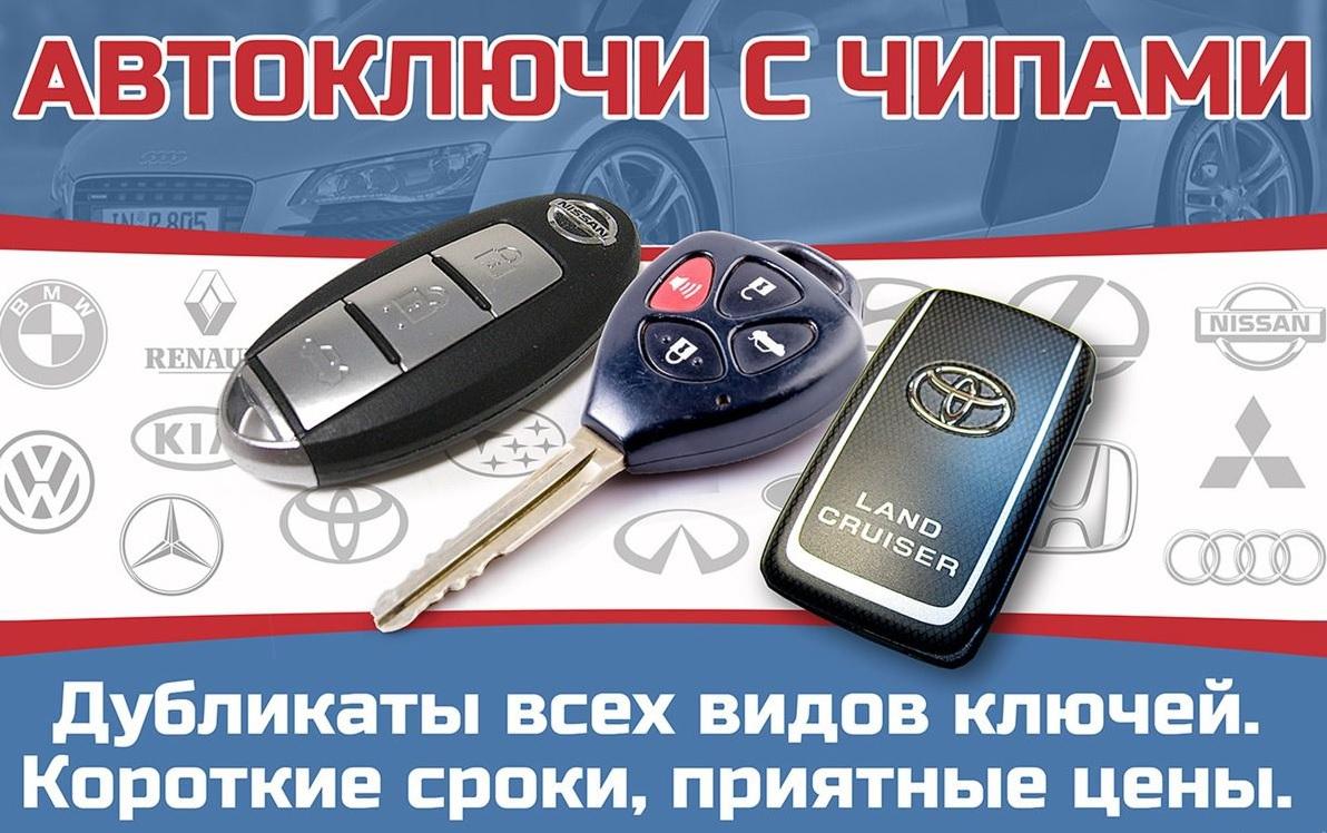 Как сделать ключ для автомобиля с чипом
