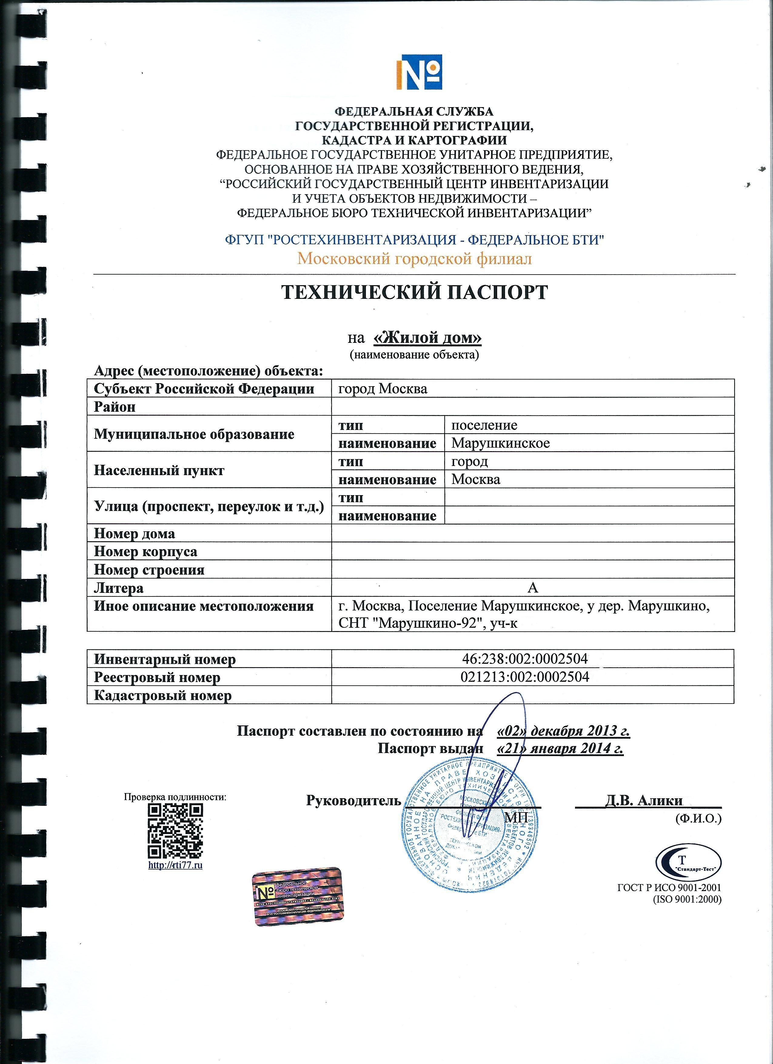 Технический паспорт на квартиру: где и как получить 57