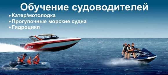 как получить права на лодку в хабаровске