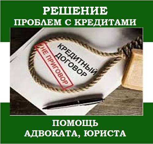 Кредиты юрист челябинск