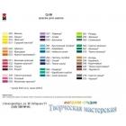 Краска по шелку Marabu Silk 50 мл