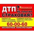 АвтоюристСК - Федеральная сеть (Не платит страховая? попал в ДТП? Звони, поможем!)