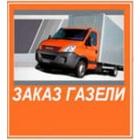 Перевозки газель Москва
