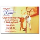 Оценка квартиры для ипотеки в Саратове