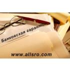 Объявления по теме - банковская гарантия - Добавить объявление