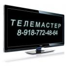 Ремонт телевизоров вызов бесплатный.Ставрополь