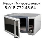 Ремонт микроволновых печей на дому. Ставрополь