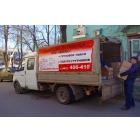 Грузовое такси по Смоленску