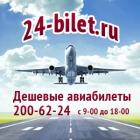 Дешевые авиабилеты, авиабилеты Kpacноярcк (391)200-62-24