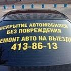 Автотехпомощь Вскрытие авто без повреждения