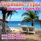 Аurum Tours. Туристическое агентство. Горящие туры и путевки за границу.
