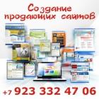 Создание и разработка сайтов в Красноярске