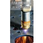 Плазменная резка металла,порошковая покраска,металлоконструкции