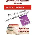 Помощь студентам: готовые работы