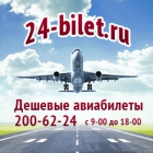 Дешевые авиабилеты, авиабилеты Красноярск (391) 200-62-24