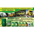 Масло гидравлическое BP Bartran HV 15, 22, 32, 46, 68, 100, бартран, бритиш петролеум,