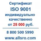 Сертификация исо 9001 для СРО, аукционов для Кургана