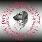 Крематорий для животных в Томске.Круглосуточно.