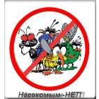 Дезинсекция, уничтожение насекомых