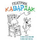 Заказ Деда Мороза. Артисты театров Петербурга поздравят Ваших малышей с Новым Годом и Рождеством!