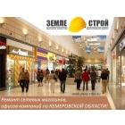 Ремонт сетевых компаний по кемеровской области