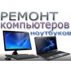 Ремонт компьютеров, ноутбуков, планшетов с выездом на дом или офис
