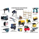 Комплексное обеспечение предприятий строительной и добывающей отраслей
