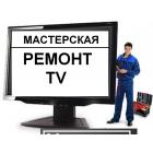 Ремонт  СВЧ-печей,ТВ, спут. ресивер. и антенн,