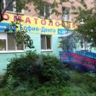 Стоматологическая клиника София Дента 24 часа