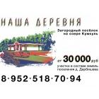 земельные участки на озере КУМКУЛЬ