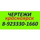 Чертежи на заказ красноярск