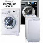 РЕМОНТ СТИРАЛЬНЫХ МАШИН ЗАВОЛЖСКИЙ Р-Н