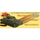 """Фестиваль LEGO """"70 Лет Великой Победы"""""""