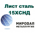 Лист 15ХСНД, конструкционная сталь 15ХСНД ГОСТ 6713-91